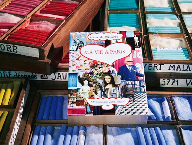파리의 보석 같은 장소