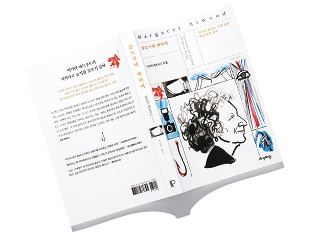 마거릿 애트우드가 전하는 작가의 삶