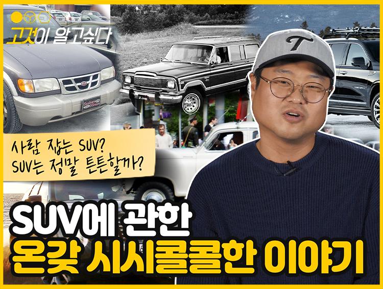 [고것이 알고싶다] SUV가 궁금해? 관련 썰 술술 풀어봄